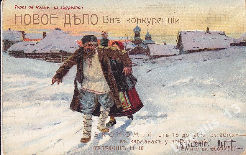 Саратов. Реклама. Русские типы.