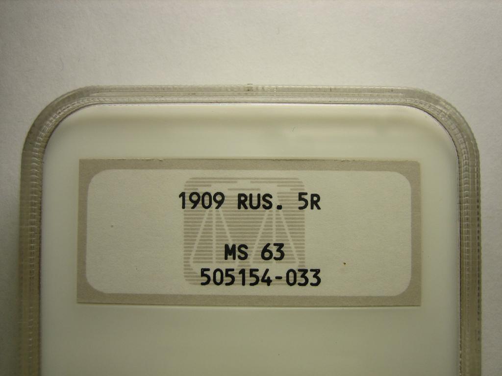 5 РУБЛЕЙ 1909 г. MS 63 !!!!!!!!!