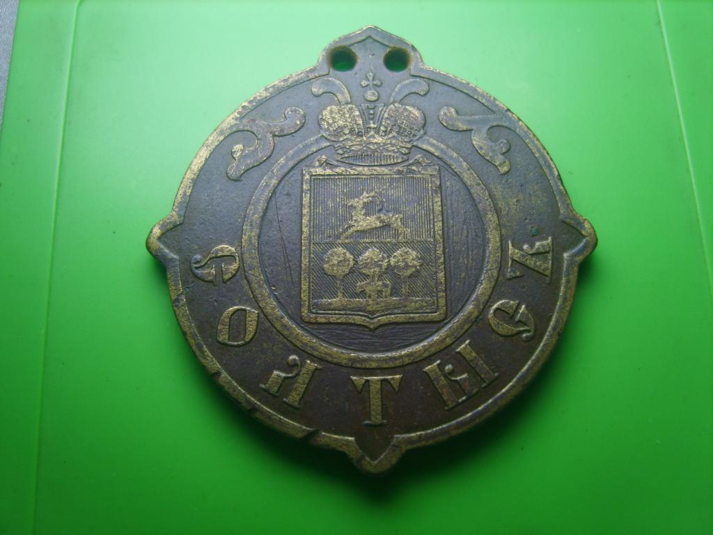 Солтыс знак монета министерство внутренних дел
