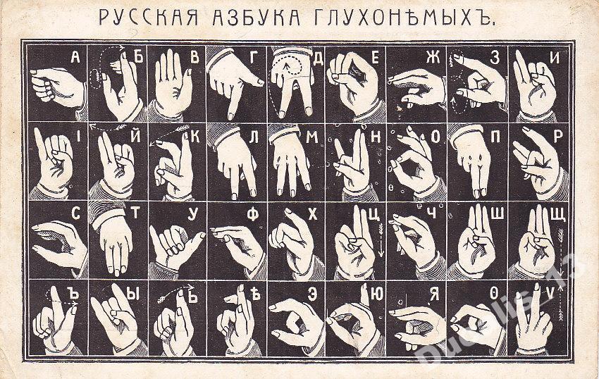 картинки ручной азбуки глухих винный, вкусу