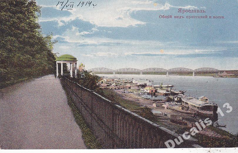 Ярославль. №20. Общий вид пристани и моста.