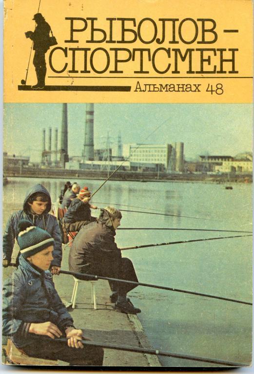 рыболов на советской саранск