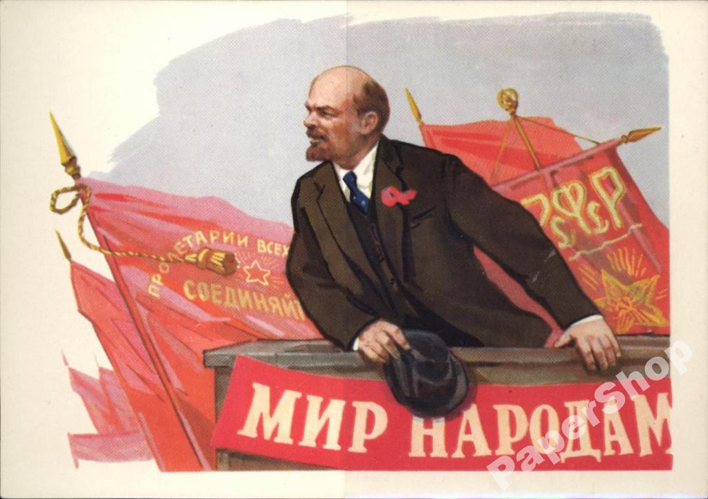 Советские открытки ленин
