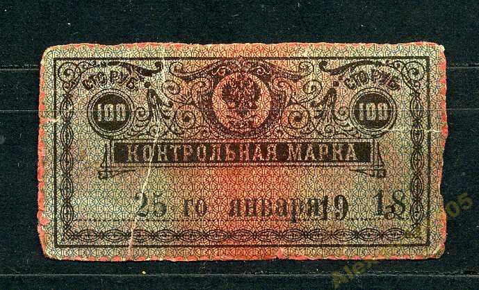 марки деньги Контрольная марка рублей  1918 марки деньги Контрольная марка 100 рублей