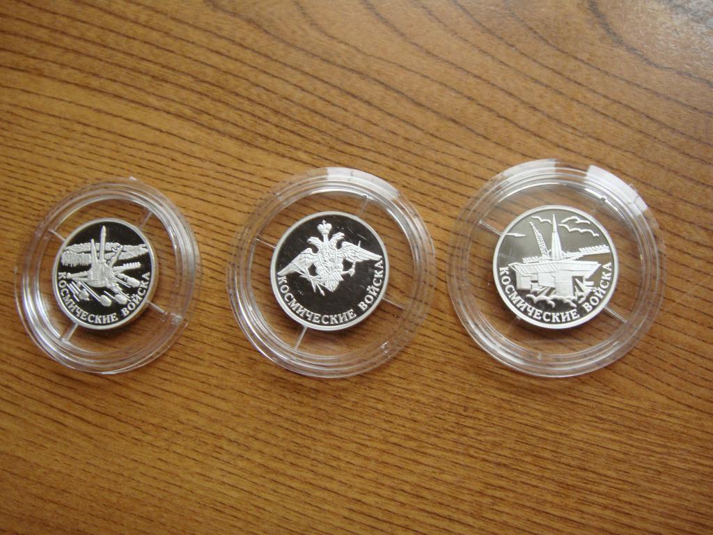 1 рубль 2007  Космические войска. 3 шт. Пруф Супер