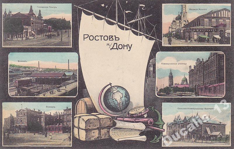 Подписать открытку, открытки с приветом из ростова на дону