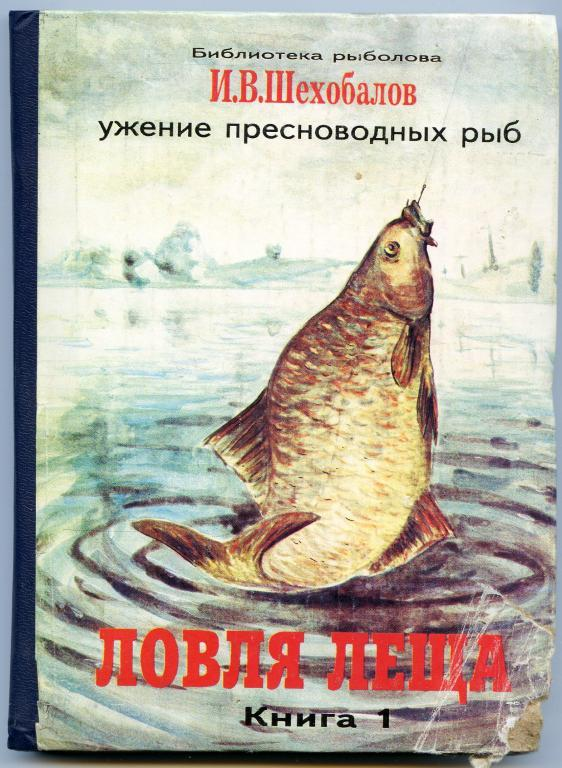 шехобалов рыбалка