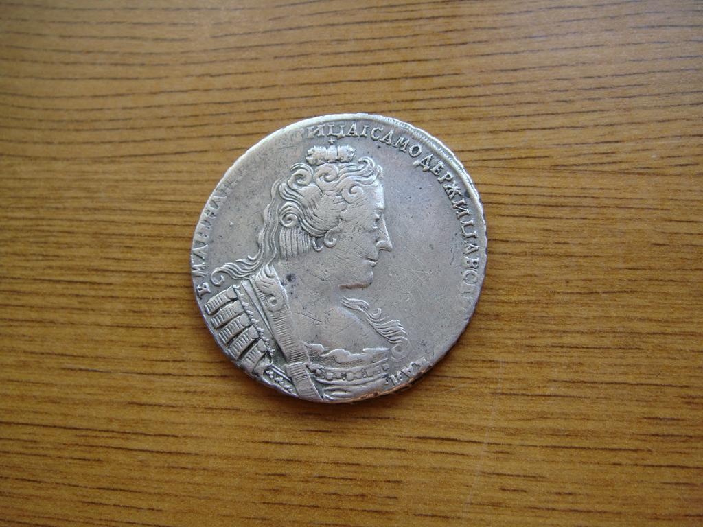 1 рубль 1733 серебро АННА Иоановна  Редкость!