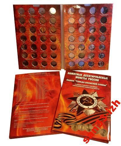 Альбом для ГВС - БЛИСТЕРНЫЙ - монеты как в капсулах и видны с двух сторон (на 70 монет)