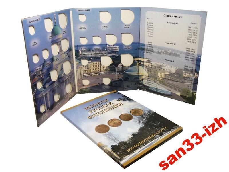 Альбом для монет русская финляндия 1864 1917 мировые реликвии