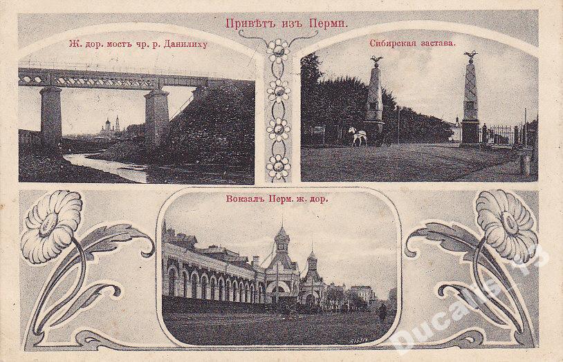 Пермь на старой открытке, нарисовать прикольные картинки