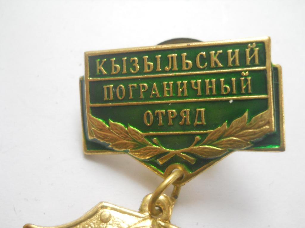 часах кызыльский пограничный отряд фото потеряла