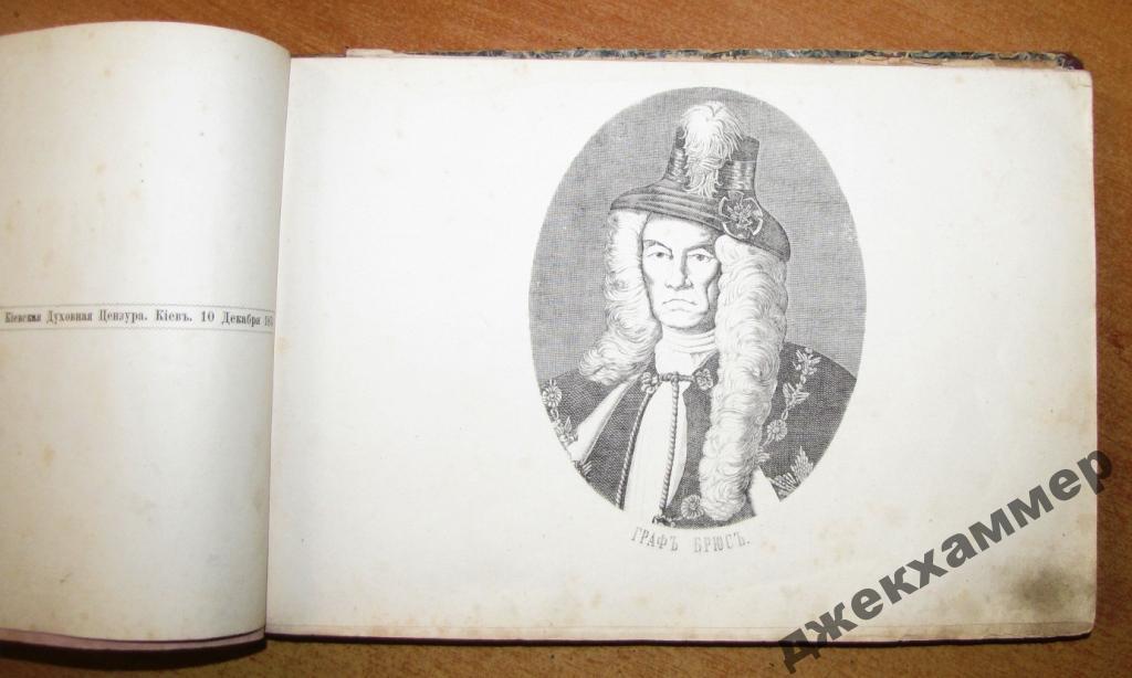 БРЮСОВ КАЛЕНДАРЬ 1875 БИБЛИОГРАФИЧЕСКАЯ РЕДКОСТЬ