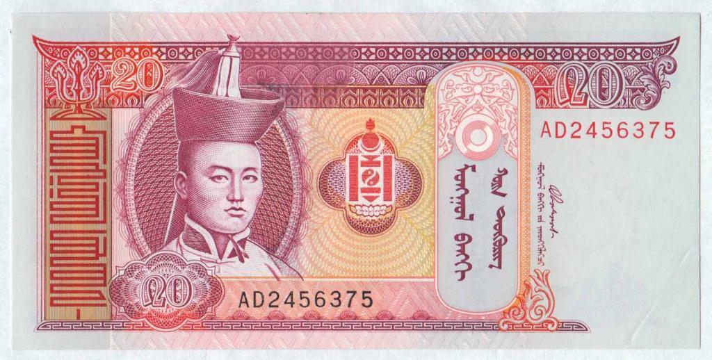 Монголия 100 тугриков 1993 - 94 гг unc