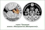 20 рублей Беларусь 2011 серебро 31.1 Материнство Футляр