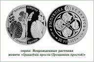 20 рублей Беларусь 2014 серебро 31.1 Гроздовник простой