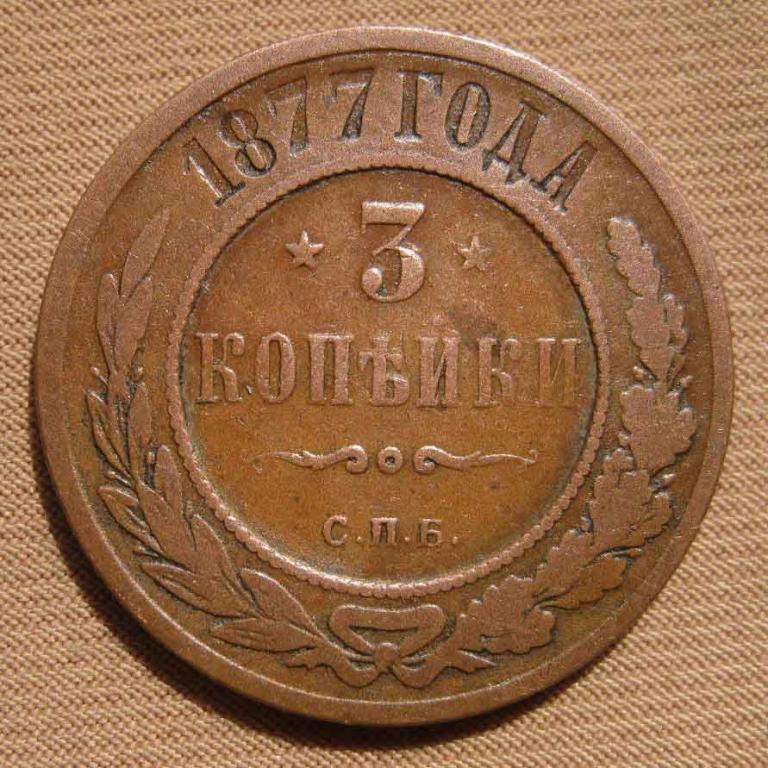 3 копейки 1877 ежедневник для монет