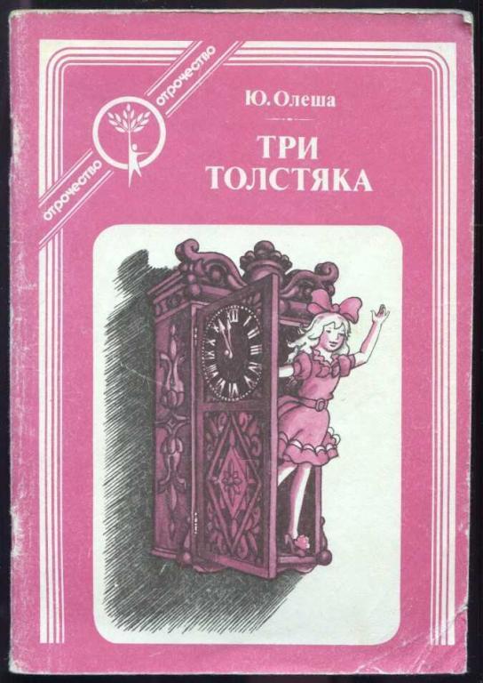 Юрии306 карлович олеша (1899 - 1960) рисунок лв владимирского (1920 - 2015)
