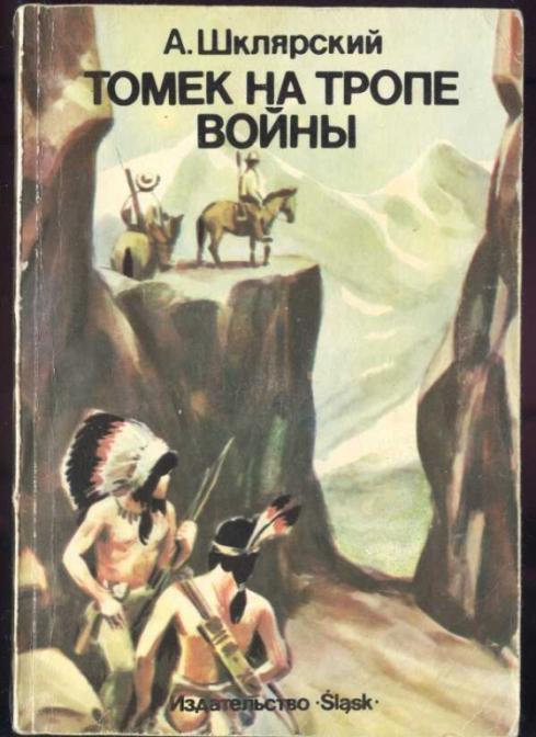 Книги про томека скачать