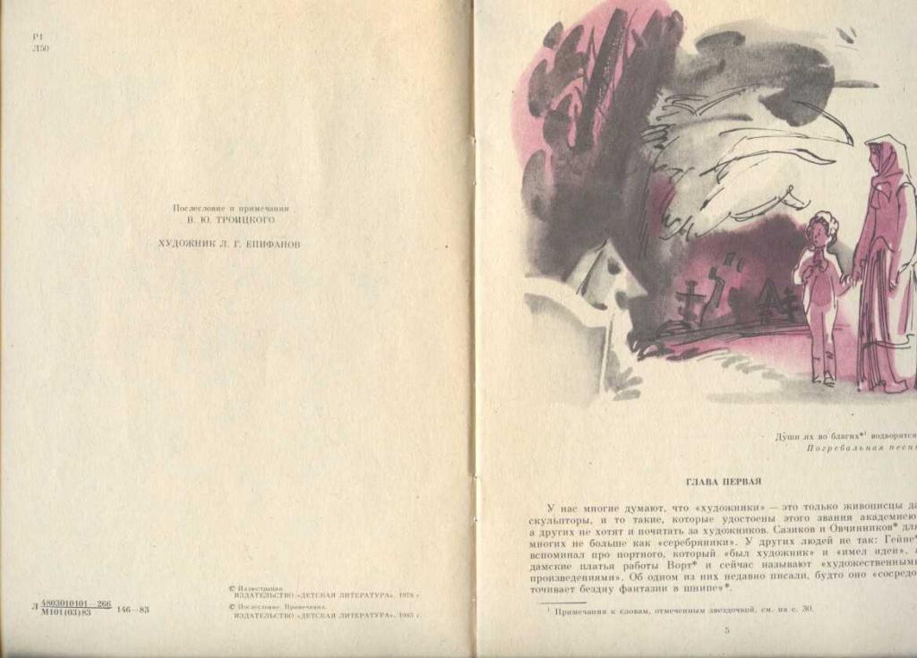 Читать лесков тупейный художник