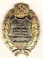 Почетный работник завода Станконормаль