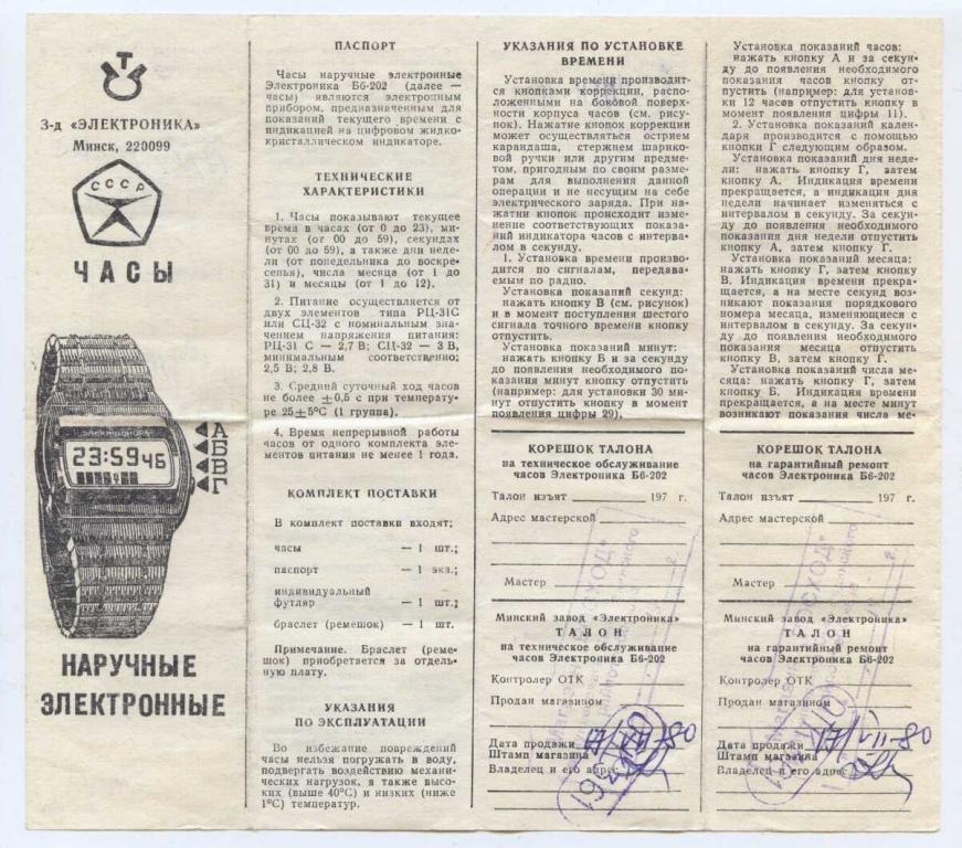 Инструкция паспорт. Наручные часы Электроника Б6-202