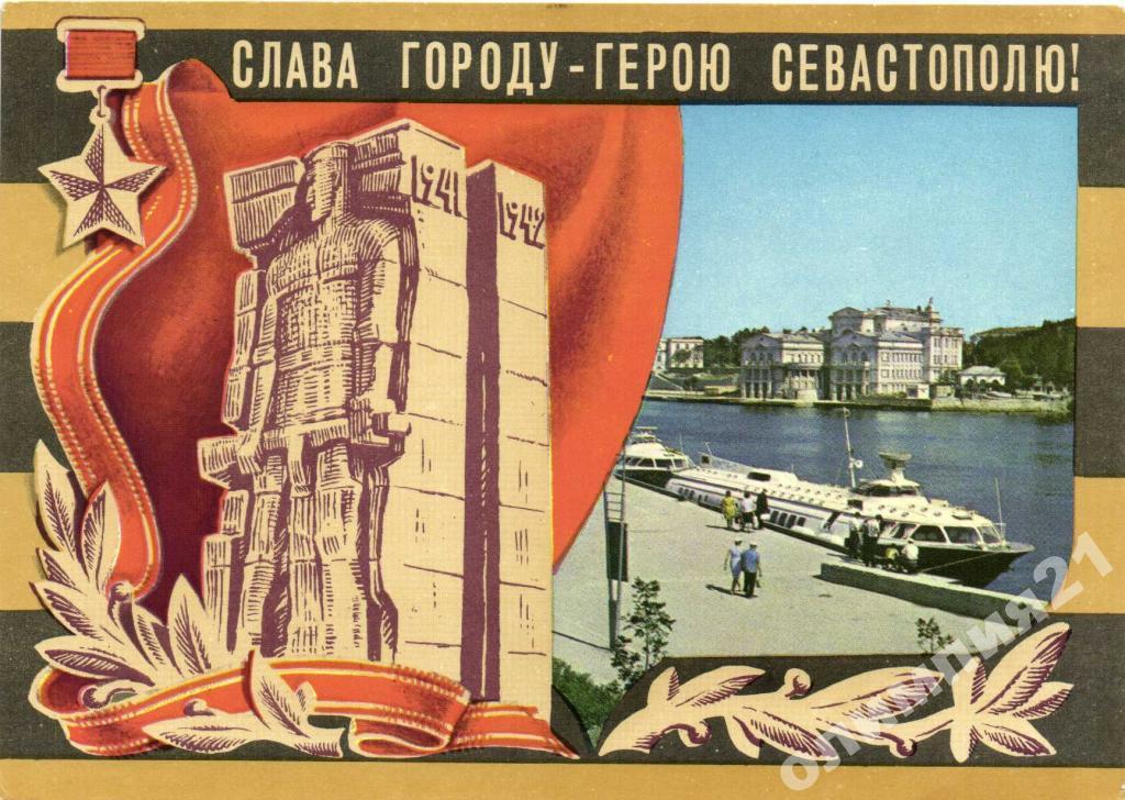 Открытки о городах героях