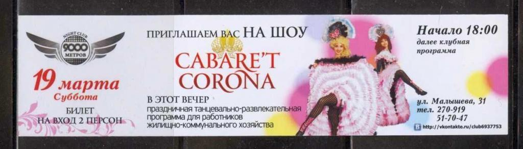 билет на ночной клуб