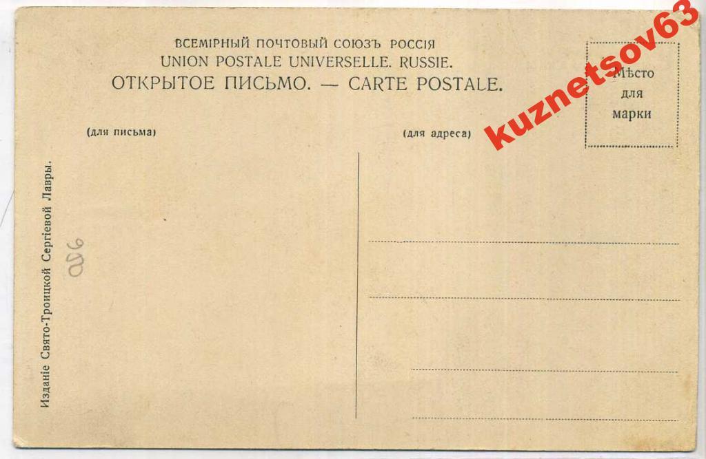 Каталог открыток всемирного почтового союза, мишка