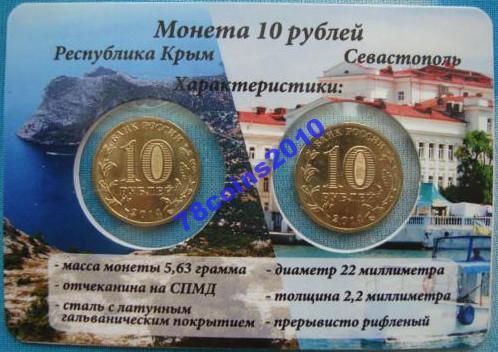 монеты крым и севастополь русского