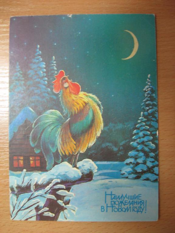 Старая открытка с новым годом петуха