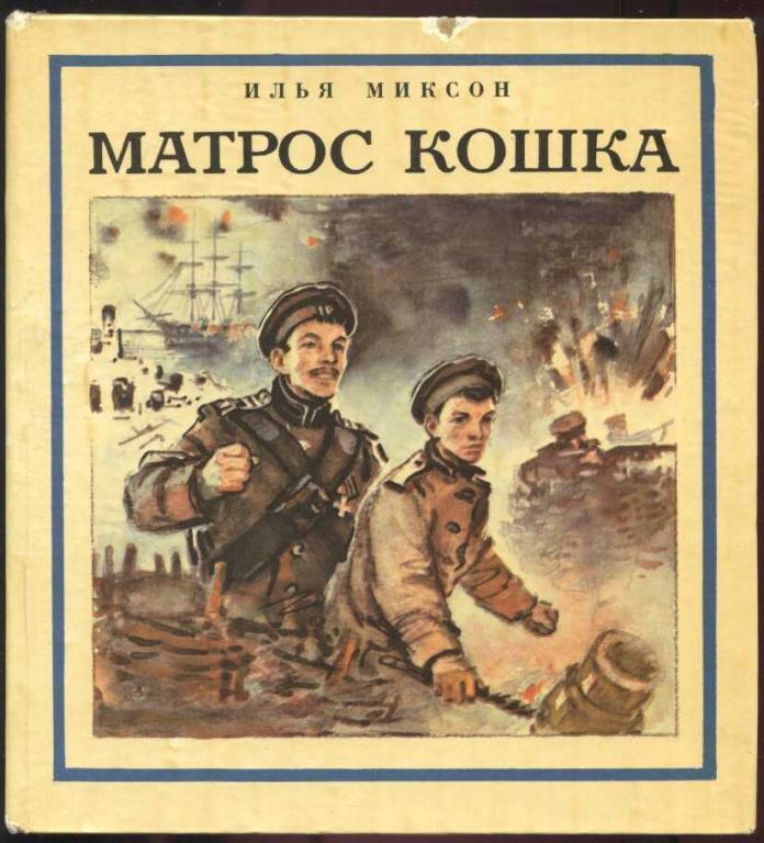 Малахов курган стал местом героических сражений и трагических событий уже в во время крымской войны