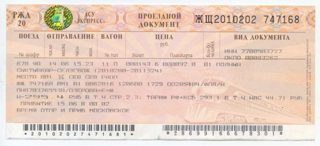 Купить жд билет дешево ржд