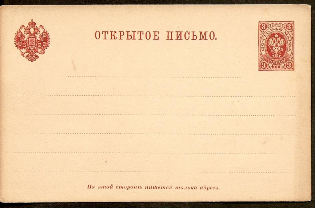 Открытое письмо картинки, открытки евпатории