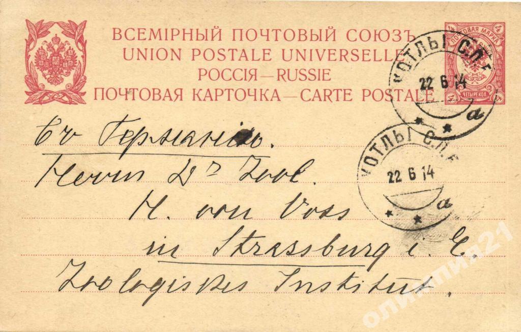 Картинки надписями, каталог открыток всемирного почтового союза
