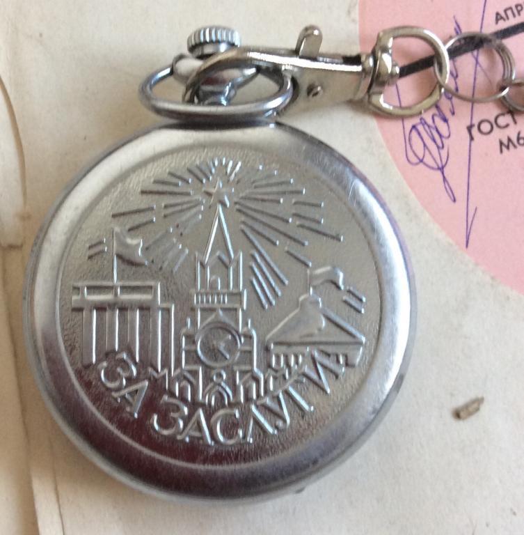 Часы мвд заслуги карманные стоимость за стоимость ссср ракета 3031 золотые часы