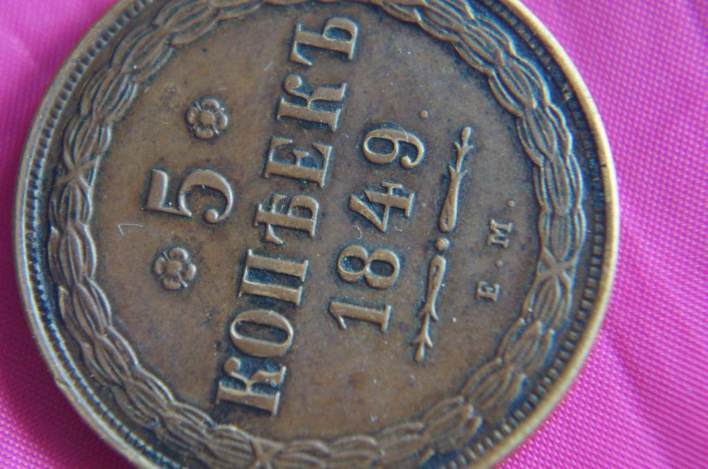 5 копеек 1859 годаемотличная