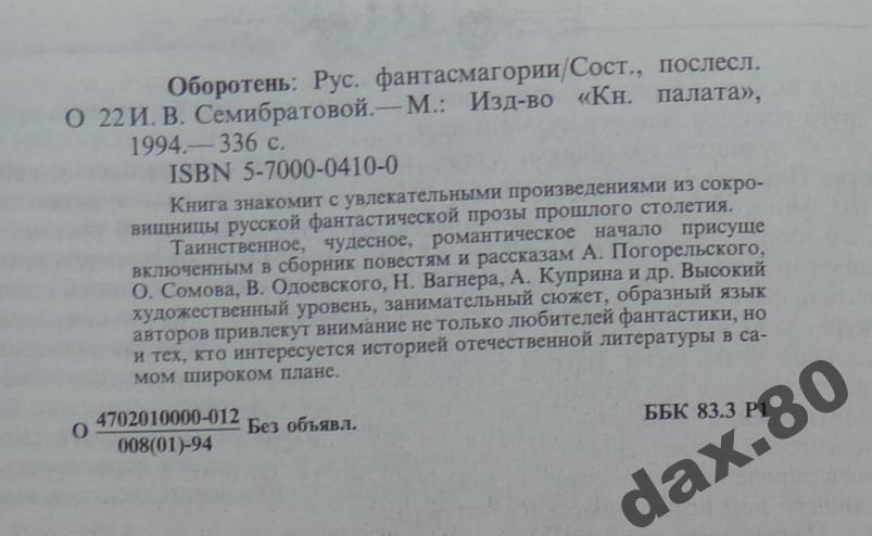 РУССКИЕ ФАНТАСМАГОРИИ ОБОРОТЕНЬ КНИКА СКАЧАТЬ БЕСПЛАТНО