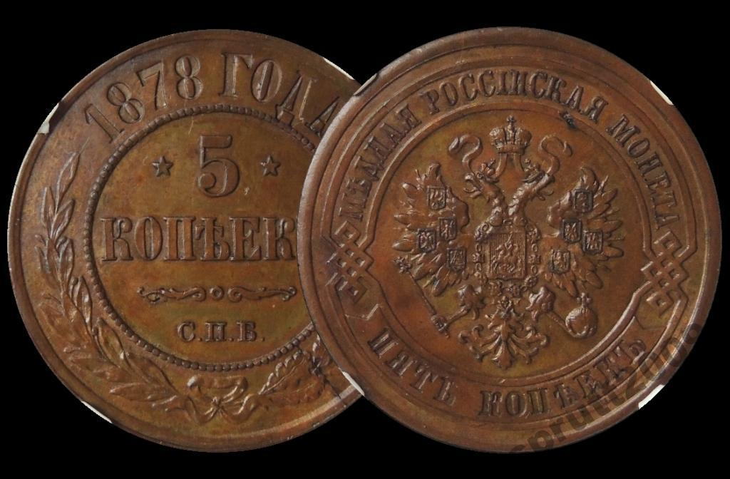 5 копеек 1878 года образование германской империи дата