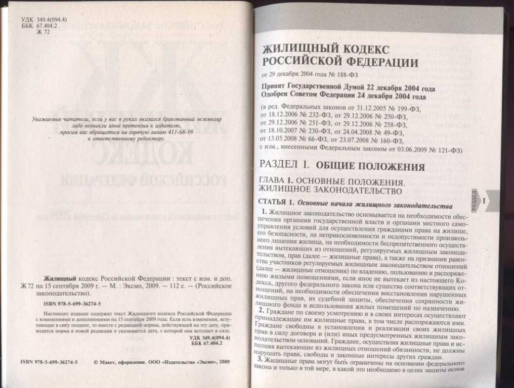 жилищный кодекс рф ст 17 п 4