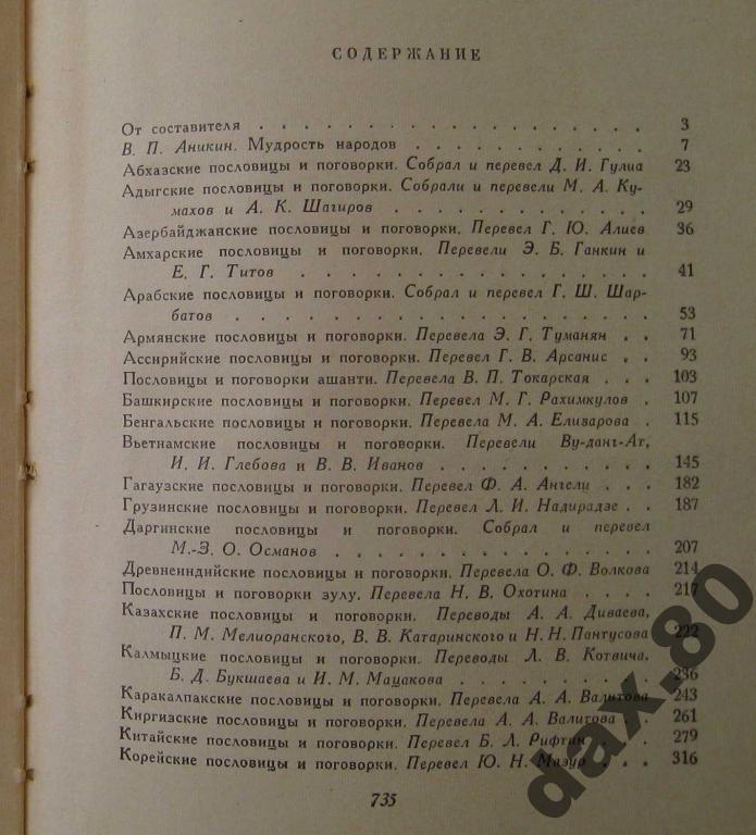 Калмыцкие пословицы с переводом на калмыцкий язык 17