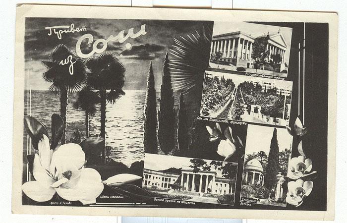 открытка привет из гомеля люди