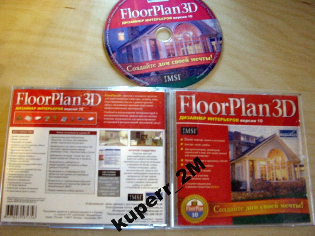 FLOOR PLAN 3D /  ЛИЦЕНЗИЯ
