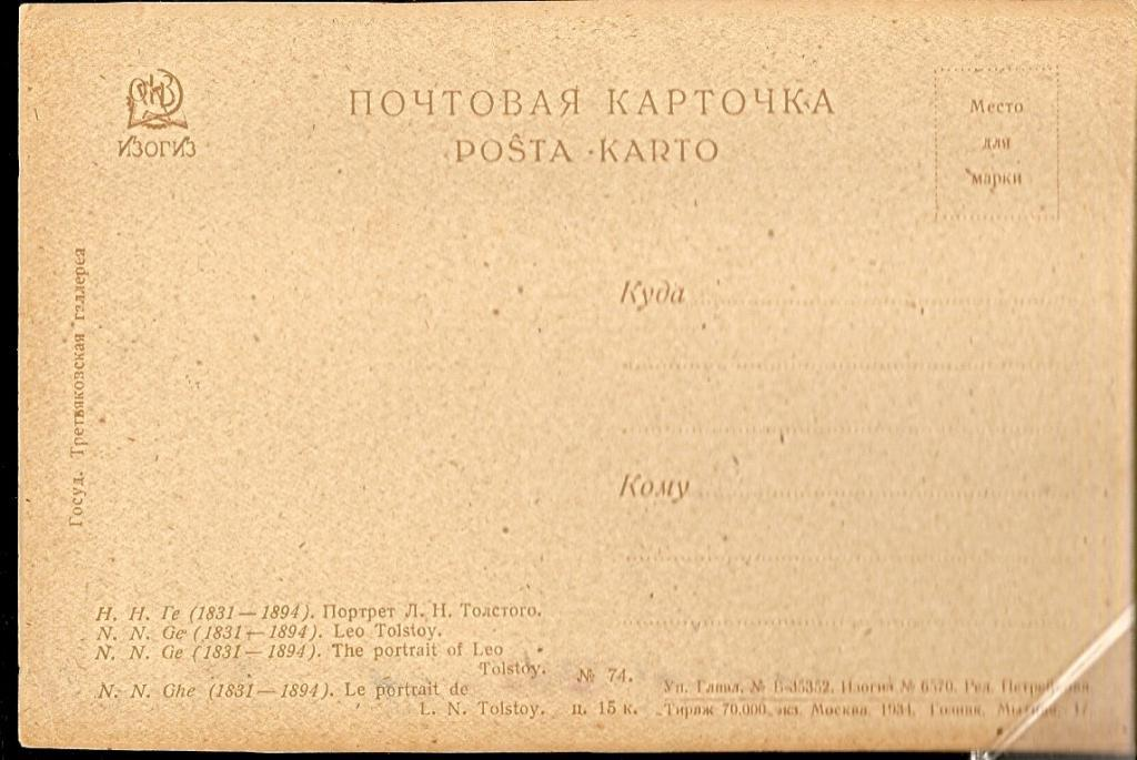 Открытки 1933 года цена, платье горошек как