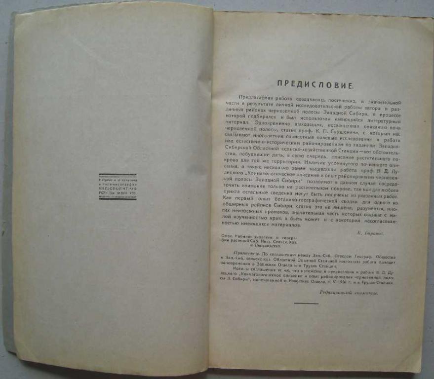 РЕДКОСТЬ! БАРАНОВ РАСТИТЕЛЬНОСТЬ ЧЕРНОЗЕМНОЙ ПОЛОСЫ ЗАПАДНОЙ СИБИРИ 1927 ОМСК