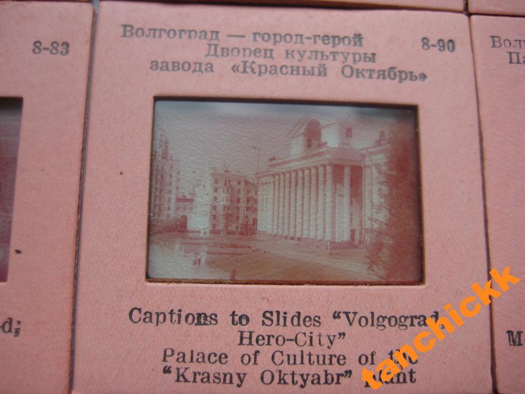 цв. диапозитивы Волгоград-город герой