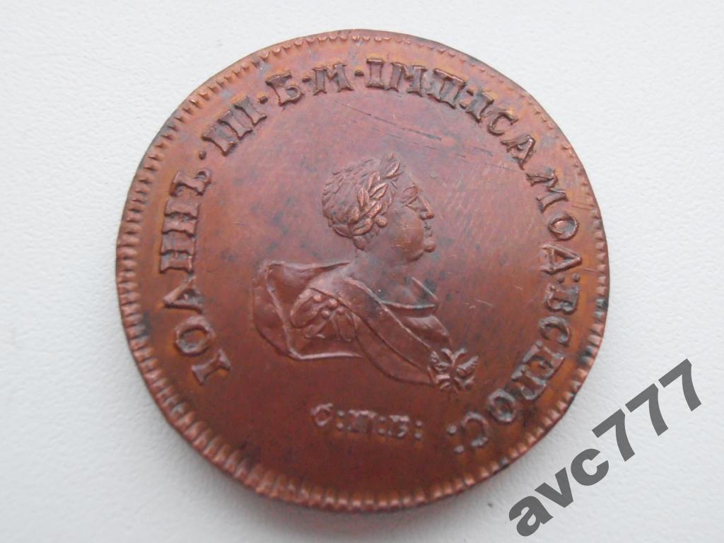 2 КОПЕЙКИ 1740 СПБ ИОАН III ПОРТРЕТНИК МЕДЬ КОПИЯ