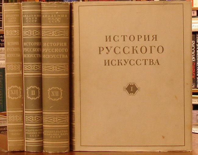 История русского искусства в 13 томах бпц 8х30 ссср