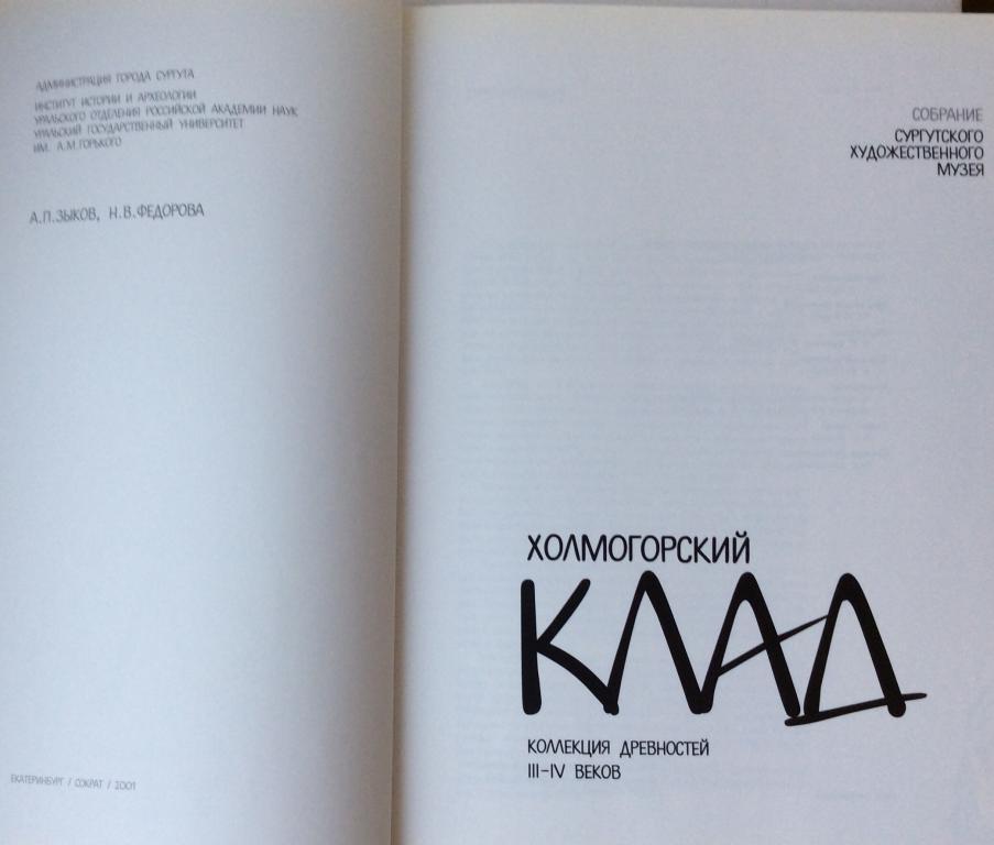 Холмогорский клад 50 groszy 1967 цена