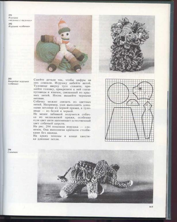 Азбука вязания максимова перчатки 45